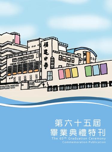 超媒體出版社:書名:《福建中學畢業射刊》