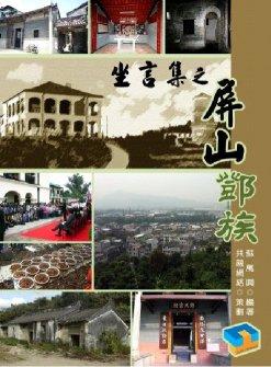 香港歷史通識系列之屏山鄧族