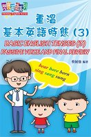�W�C��X���� �ѦW�G�m�{�G�^�y�t�C���u���Ű򥻭^�y�ɺA(3)�v�mBasic English Tenses(3) A Quick Review�n�n