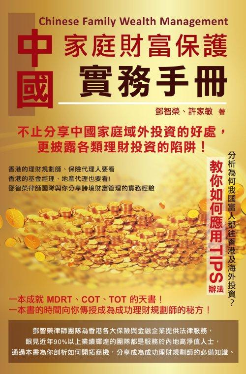 作品名稱:《中國家庭財富保護實務手冊》